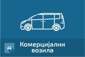 komercijalni-vozila