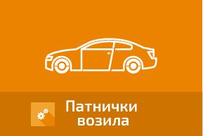 patnicki-vozila
