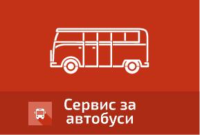 servis-avtobusi
