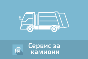 servis-kamioni