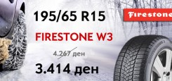 firestone 195